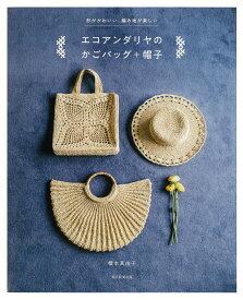 エコアンダリヤのかごバッグ+帽子 形がかわいい、編み地が楽しい [ 橋本真由子 ]