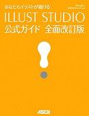 あなたもイラストが描けるILLUST STUDIO公式ガイド全面改訂版