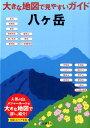八ケ岳 (大きな地図で見やすいガイド) [ 山と渓谷社 ]