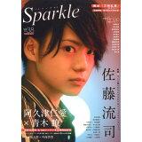 Sparkle(VOL.38(2019)) 佐藤流司/阿久津仁愛×青木瞭 (メディアボーイMOOK)