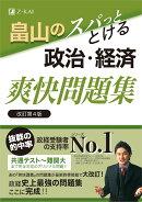 畠山のスパっととける政治・経済 爽快問題集 改訂第4版