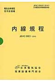 内線規程 (東京電力) 第13版 JEAC 8001-2016 [ 一般社団法人 日本電気協会需要設備専門部会 ]