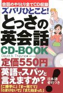 ズバリひとこと!とっさの英会話CD-BOOK