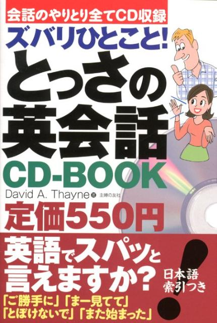 ズバリひとこと!とっさの英会話CD-BOOK 会話のやりとり全てCD収録 [ ディビッド・セイン ]