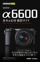 今すぐ使えるかんたんmini SONY α6600 基本&応用撮影ガイド