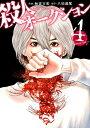 殺人オークション(4) (アクションコミックス) [ 秋吉宣宏 ]