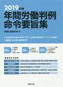 年間労働判例命令要旨集(2019年版) [ 労務行政研究所 ]