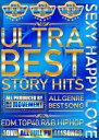 "ULTRA BEST STORY HITS ""SEXY HAPPY LOVE"" [ ディージェー・ムーブメント ]"