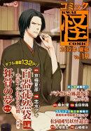 コミック怪(19)2012年 夏号