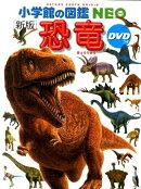 小学館の図鑑NEO〔新版〕 恐竜 DVDつき