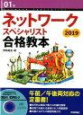 ネットワークスペシャリスト合格教本(2019) CD-ROM付 [ 岡嶋裕史 ]