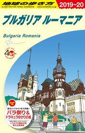 A28 地球の歩き方 ブルガリア ルーマニア 2019〜2020 [ 地球の歩き方編集室 ]