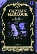 宇宙海賊キャプテンハーロック〈完全版〉(2)