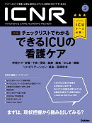 ICNR Vol.5 No.3(Intensive Care Nursing Review)