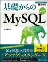 基礎からのMySQL 第3版 [ 西沢 夢路 ]