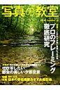 写真の教室(no.53) 特集:プロのフレーミング徹底研究 (日本カメラmook)