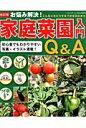 お悩み解決!家庭菜園入門Q&A改訂版 (ブティック・ムック)