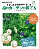 【バーゲン本】緑のカーテンの育て方ーイラストでわかりやすい!