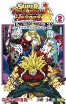 スーパードラゴンボールヒーローズ ユニバースミッション!! 2