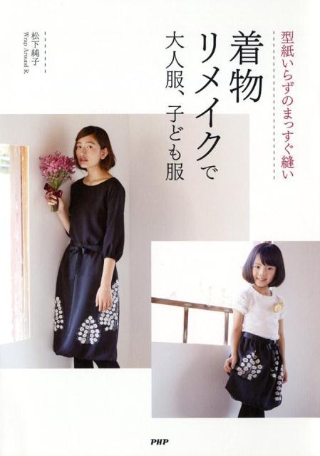 型紙いらずのまっすぐ縫い着物リメイクで大人服、子ども服 [ 松下純子 ]