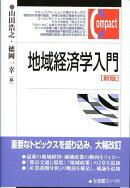 地域経済学入門新版