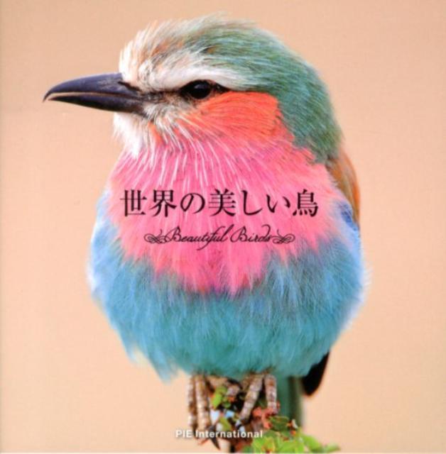 世界の美しい鳥 [ アフロ ]