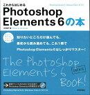 これからはじめるPhotoshop Elements 6(シックス)の本