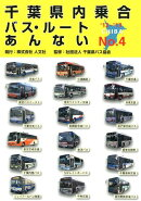 【バーゲン本】千葉県内乗合バス・ルートあんない No.4