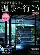 のんびりほこほこ温泉へ行こう(2019)