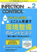 INFECTION CONTROL(2018 2(第27巻2号))