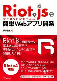 Riot.jsで簡単Webアプリケーション開発 [ 桑原聖仁 ]