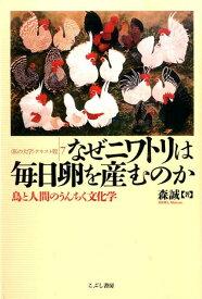 なぜニワトリは毎日卵を産むのか 鳥と人間のうんちく文化学 (〈私の大学〉テキスト版) [ 森誠 ]