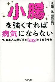 小腸を強くすれば病気にならない 今、日本人に忍び寄る「SIBO」(小腸内細菌増殖症 [ 江田証 ]