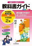 教科書ガイド光村図書版完全準拠国語(中学国語 2年)
