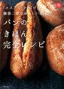 「エスプリ・ド・ビゴ」藤森二郎のおいしい理由。パンのきほん、完全レシピ 「エスプリ・ド・ビゴ」藤森二郎のおいし…