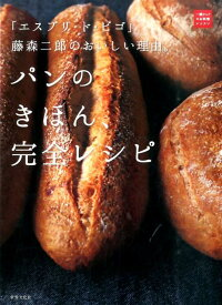 「エスプリ・ド・ビゴ」藤森二郎のおいしい理由。パンのきほん、完全レシピ 「エスプリ・ド・ビゴ」藤森二郎のおいしい理由。 (一流シェフのお料理レッスン) [ 藤森二郎 ]