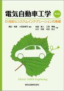 電気自動車工学(第2版)