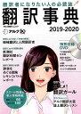 翻訳事典2019-2020