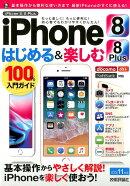 iPhone 8/8 Plusはじめる&楽しむ100%入門ガイド