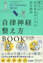 忙しいビジネスパーソンのための自律神経整え方BOOK [ 原田 賢 ]