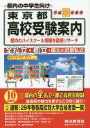 東京都高校受験案内(平成30年度用)