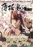 薄桜鬼Walker~if~ 「薄桜鬼」キャラともしものデート/今すぐ行ける!京都のスポッ (ウォーカームック)