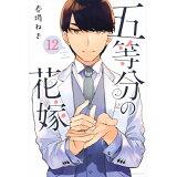 五等分の花嫁(12) (少年マガジンKC)