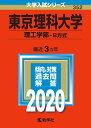 東京理科大学(理工学部ーB方式) 2020年版;No.352 (大学入試シリーズ) [ 教学社編集部 ]