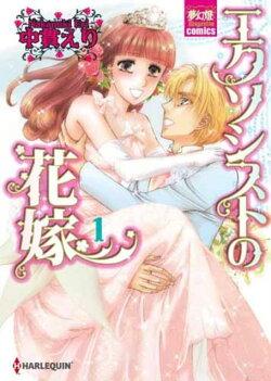 エクソシストの花嫁(1)