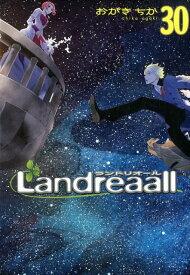 Landreaall(30) (IDコミックス ZERO-SUMコミックス) [ おがきちか ]