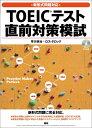TOEICテスト直前対策模試 新形式問題対応 ([CD+テキスト]) [ 早川幸治 ]