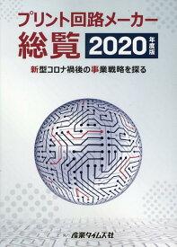プリント回路メーカー総覧(2020年度版) 新型コロナ禍後の事業戦略を探る