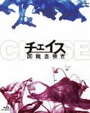 チェイスー国税査察官ーBlu-ray BOX【Blu-ray】