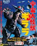 宇宙大怪獣ギララ【Blu-ray】